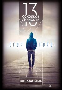 13 осколков личности. Книга сильных - Егор Горд
