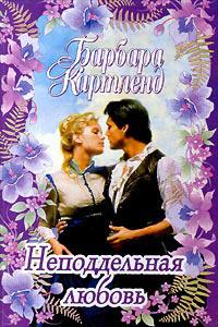Неподдельная любовь - Барбара Картленд