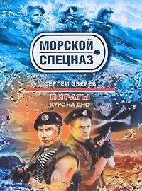 Курс на дно - Сергей Зверев