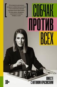 Против всех - Ксения Собчак