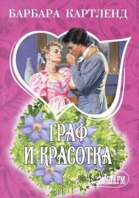 Граф и красотка - Барбара Картленд