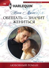 Обещать - значит жениться - Нина Милн