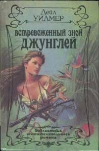 Встревоженный зной джунглей - Дейл Уилмер