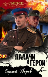 Палачи и герои - Сергей Зверев