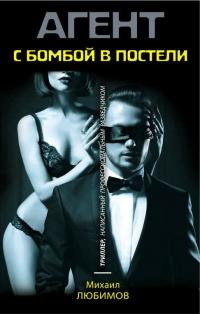 С бомбой в постели - Михаил Любимов