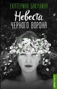 Невеста Черного Ворона - Екатерина Бакулина