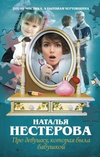 Про девушку, которая была бабушкой - Наталья Нестерова