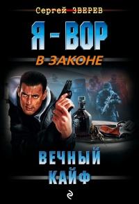 Вечный кайф - Сергей Зверев