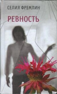Ревность - Селия Фремлин