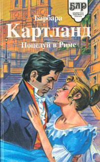 Поцелуй в Риме - Барбара Картленд