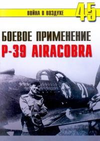 Боевое применение Р-39 Airacobra - Сергей В. Иванов