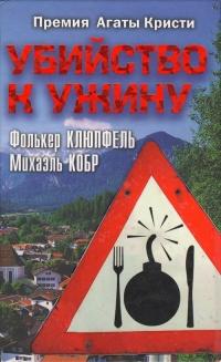 Убийство к ужину - Михаэль Кобр
