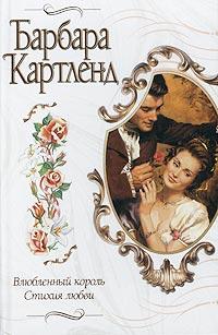 Стихия любви - Барбара Картленд