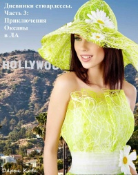Дневники стюардессы. Часть 3: Приключения Оксаны в ЛА - Дарья Кова