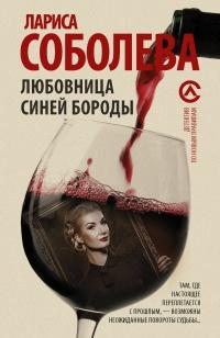 Любовница Синей бороды - Лариса Соболева