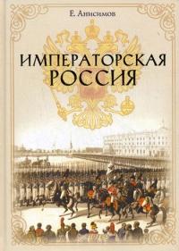 Императорская Россия - Евгений Анисимов