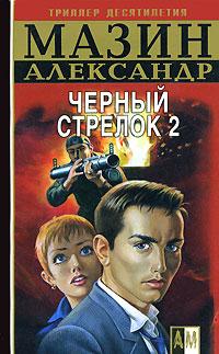 Черный Стрелок 2 - Александр Мазин