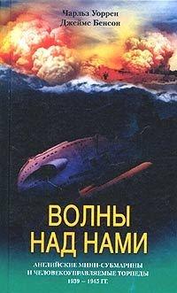 Волны над нами. Английские мини-субмарины и человекоуправляемые торпеды. 1939-1945 - Джеймс Бенсон