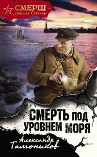 Смерть под уровнем моря - Александр Тамоников