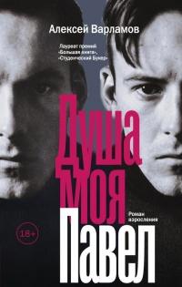 Душа моя Павел - Алексей Варламов