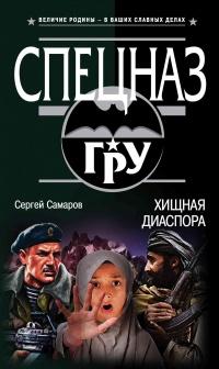 Хищная диаспора - Сергей Самаров