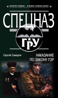Наказание по закону гор - Сергей Самаров