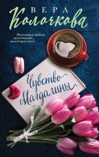 Чувство Магдалины - Вера Колочкова