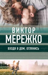 Входя в дом, оглянись - Виктор Мережко
