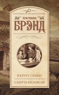 В кругу семьи. Смерть Иезавели - Кристианна Брэнд
