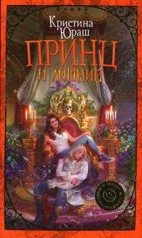 Принц и Лишний - Кристина Юраш