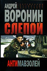 Антимавзолей - Андрей Воронин