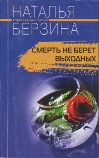 Смерть не берет выходных - Наталья Берзина
