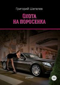 Охота на поросёнка - Григорий Шепелев