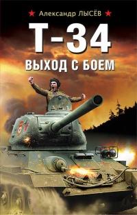 Т-34. Выход с боем - Александр Лысев