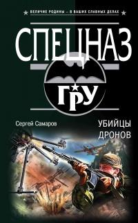 Убийцы дронов - Сергей Самаров
