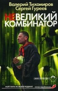 Невеликий комбинатор - Сергей Гуреев