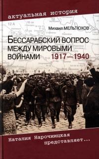 Бессарабский вопрос между мировыми войнами 1917—1940 - Михаил Мельтюхов