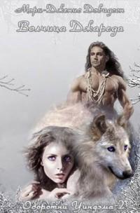 Волчица Джареда - Мэри Дженис Дэвидсон
