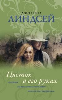 Цветок в его руках - Джоанна Линдсей