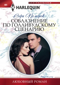 Соблазнение по голливудскому сценарию - Софи Пемброк