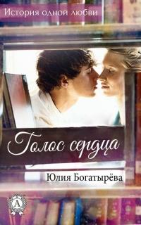 Голос сердца - Юлия Богатырёва