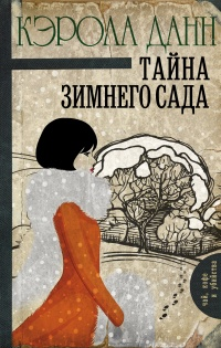 Тайна зимнего сада - Кэрола Данн