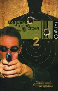 Второй выстрел - Зоэ Шарп