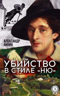 Убийство в стиле «ню» - Александр Аннин