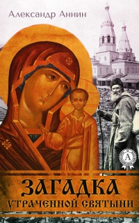 Загадка утраченной святыни - Александр Аннин