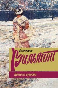 Дама из сугроба - Екатерина Вильмонт