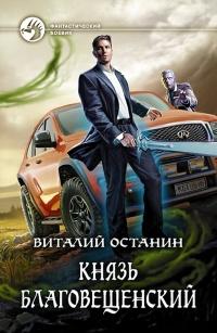 Князь Благовещенский - Виталий Останин