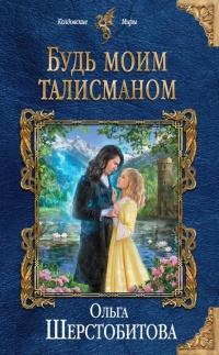 Будь моим талисманом - Ольга Шерстобитова