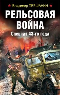 Рельсовая война. Спецназ 43-го года - Владимир Першанин