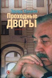 Проходные дворы - Эдуард Хруцкий